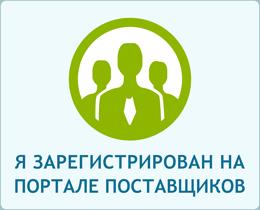 Портал поставщиков заправка картриджей